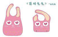 粉色小兔子儿童围兜设计