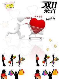购物商场双11宣传海报PSD模板下载