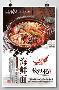 海鲜面美食海报设计