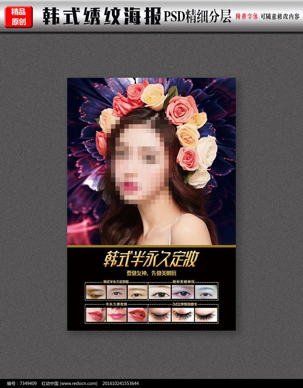 原创设计稿 海报设计/宣传单/广告牌 海报设计 韩式半永久定妆海报
