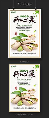 坚果系列之开心果宣传海报设计