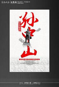 简约创意孙中山辛亥革命海报设计模板