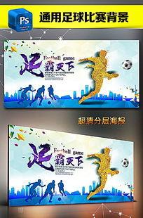 简约大气校园足球比赛宣传海报