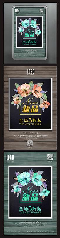 简约木纹背景新款上市海报