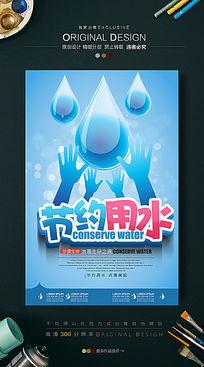 节约用水创意公益海报