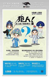 京剧戏剧创意招聘海报模板设计