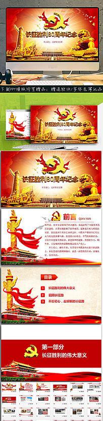 纪念红军长征胜利80周年纪念日PPT