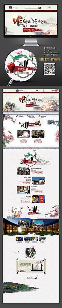 酒店集团旅游淘宝天猫双11首页模板