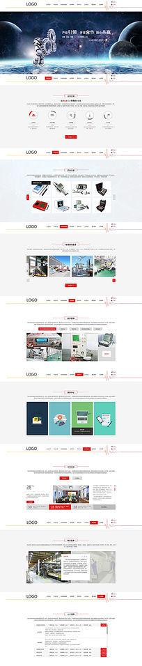机械建材扁平化网页