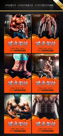 炫酷健身海报