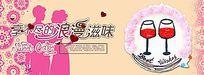 浪漫蛋糕海报