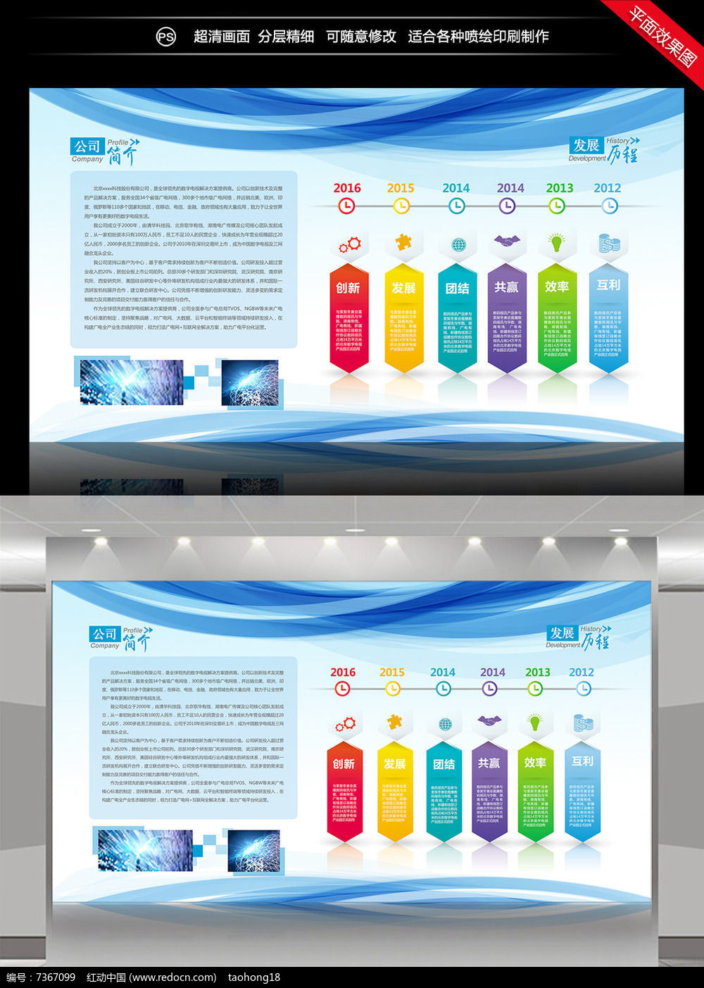蓝色企业文化展板图片