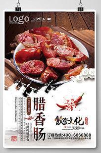 腊香肠美食海报设计