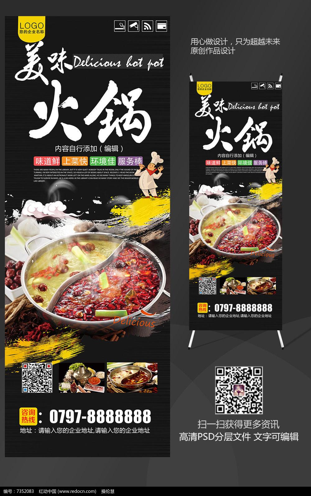美味火锅x展架设计图片
