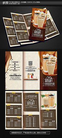 奶茶咖啡饮品店三折页