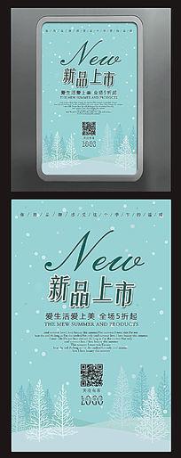 清爽冬季飘雪新品上市海报
