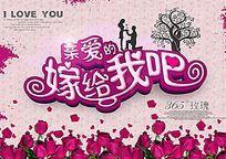 求婚海报结婚背景图片