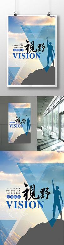企业知识文化宣传海报