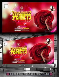 商场超市光棍节活动广告背景模板设计