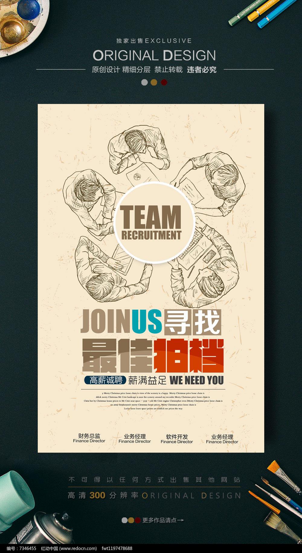 设计团队手绘招聘海报