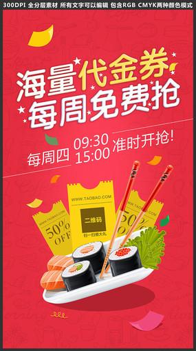 食品宣传单设计