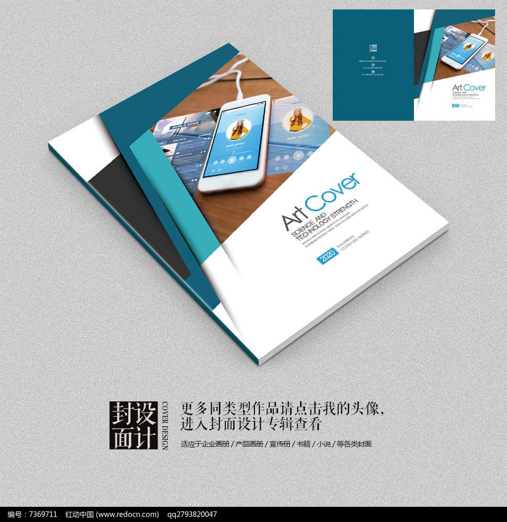 手机智能化前卫电子产品宣传册封面图片