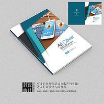 手机智能化前卫电子产品宣传册封面