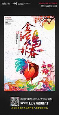水彩风2017金鸡报春鸡年海报设计