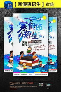 水彩寒假班招生宣传海报