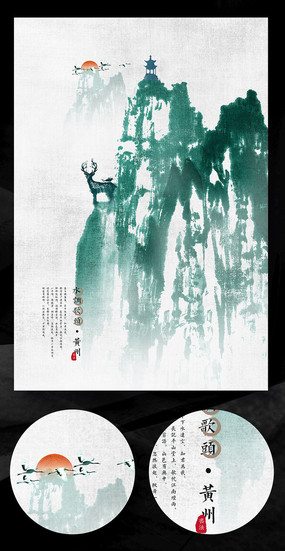 水墨中国风海报设计