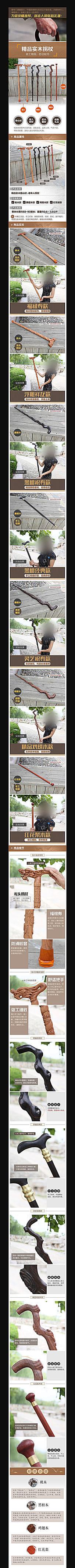 淘宝拐杖详情页宝贝描述素材模板