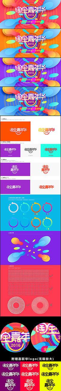 淘宝家年华官方logo大全模板