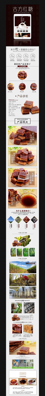 淘宝食品红糖详情页细节展示