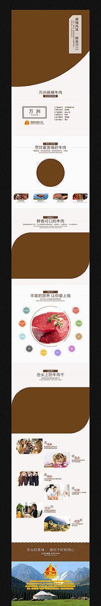 淘宝食品牛肉干详情页描述