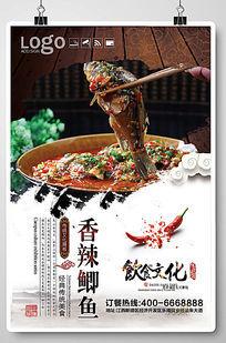 香辣红烧鲫鱼美食海报设计