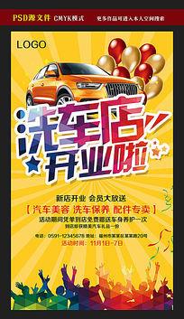 洗车店开业促销海报