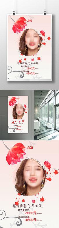整形美容韩式重睑术海报