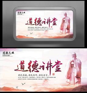 中国风大气国学道德讲堂展板