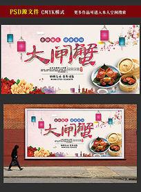 中国风大闸蟹宣传海报背景