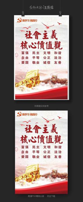 中国风社会主义核心价值观展板设计