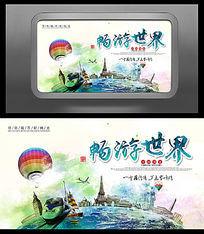 中国风水墨水彩畅游世界旅游海报
