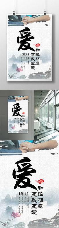 中国风学校企业知识文化宣传海报