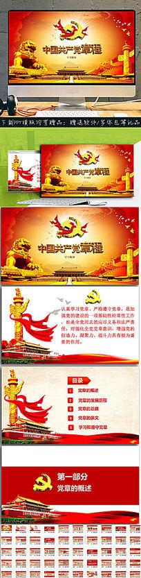 中国共产党章程解读PPT模板