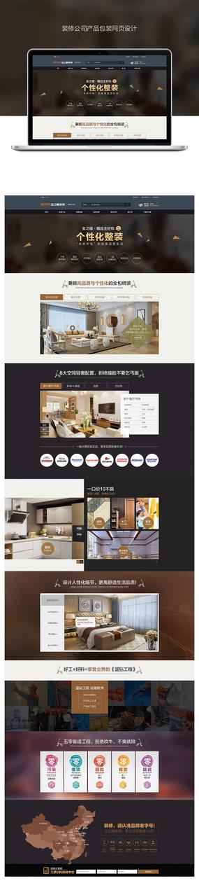 装修公司产品包装网页设计 PSD