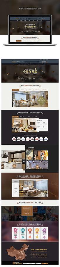 装修公司产品包装网页设计