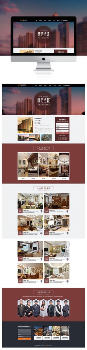 装修公司室内家居网页设计