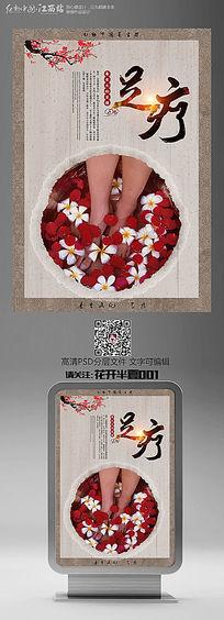 足疗养生海报设计