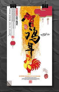 2017恭贺鸡年春节活动新年海报设计