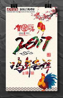 2017鸡年吉祥春节新年海报设计