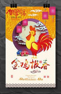 2017金鸡报春春节新年海报设计